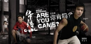Speak Mandarin Campaign creative